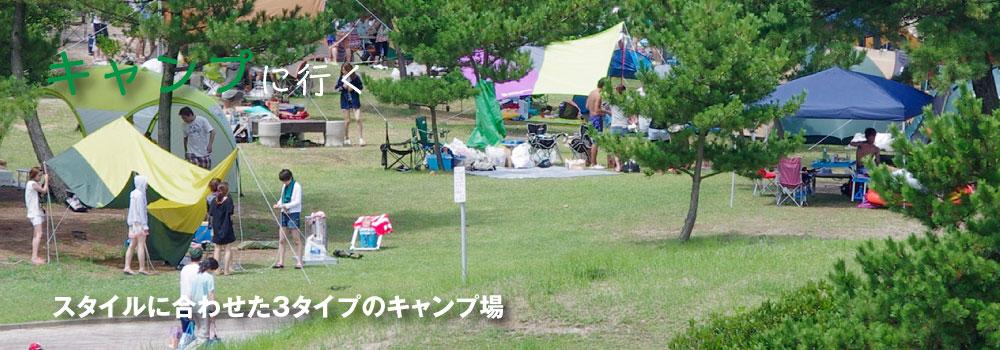 石見海浜公園のキャンプ場に行く。スタイルに合わせた3タイプのキャンプ場