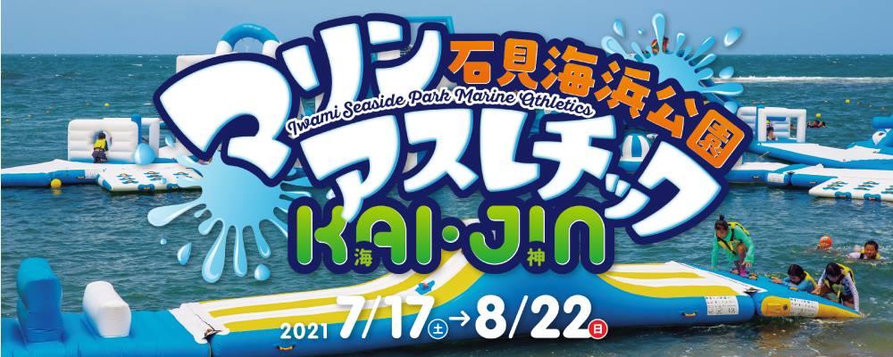 石見海浜公園マリンアスレチック 海神-KAI・JIN-