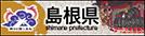 島根県土木部都市計画課